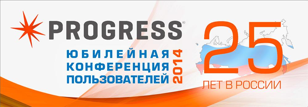 13-я Юбилейная Ежегодная Конференция пользователей программных продуктов Progress