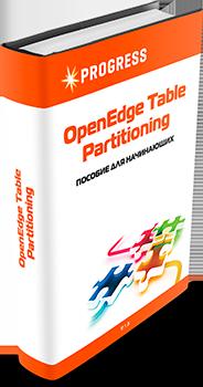 Пособие для начинающих «OpenEdge Table Partitioning»