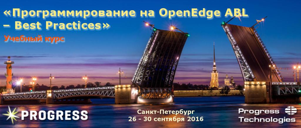 Учебный курс «Программирование на OpenEdge ABL – Best Practices»